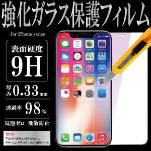 iPhone 液晶 保護フィルム 9H 保護 ガラスフィルム 硬度 透過立 強化ガラス 飛散防止 高品質 GLASS|numbers