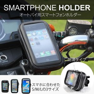 自転車用 バイク用 スマホホルダー インチミリバー対応 取り付け簡単 便利