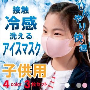 即納 子供用 キッズ ジュニア アイスマスク 夏用 接触冷感マスク 3枚セット コーティング 洗える 涼感 涼しい ウィルス対策 飛沫感染対策 国内発送 紐調節|numbers