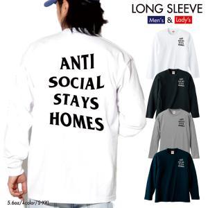 ストリート ロンT longsleeve ロングスリーブ ANTI SOCIAL STAYS HOM...