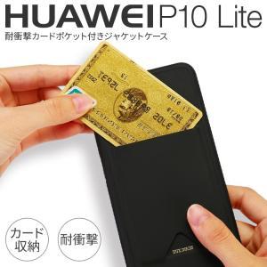 P10lite カードポケット付き耐衝撃ケース|numbers