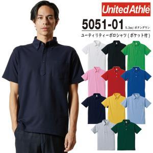 無地 ポロシャツ ポケット付 ボタンダウン 半袖 高品質 ドライ カノコ 5.3オンス United...