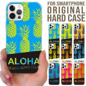 84c6e7ee4d 全機種対応 iPhone Galaxy Xperia AQUOSPHONE BEACH BOYS CLUB パイナップル PINEAPPLE トロピカル  ハワイ ビーチ アロハ ALOHA 総柄