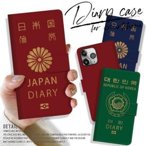 全機種対応 手帳型 iPhone8  パスポート passport おもしろ 面白い 日本 アメリカ...