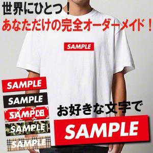 ストリート大人気 ブランド Tシャツ 世界に一つ あなただけの オリジナル ボックスロゴ オシャレ ...