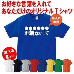 定番のデザインプリントTシャツ。 それぞれ一枚ではもちろん、インナーとして使用してもバランスのいいデ...