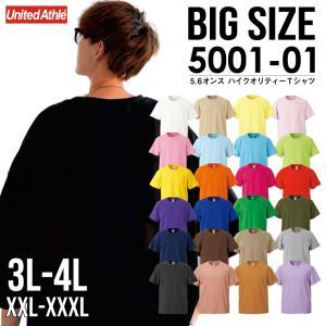 無地 半袖 高品質 ハイクオリティー Tシャツ 大人気 5.6オンス ビッグサイズ 3L 4L XX...