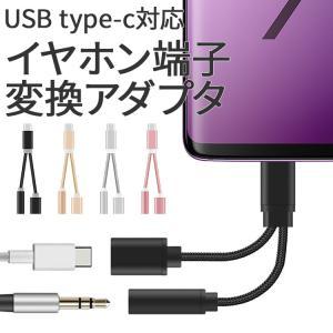 USB type-C イヤホンコネクター|numbers