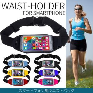 スマートフォン ウエストホルダー ランニング マラソン ジョギング スポーツ ホルダー ポーチ 便利 収納|numbers