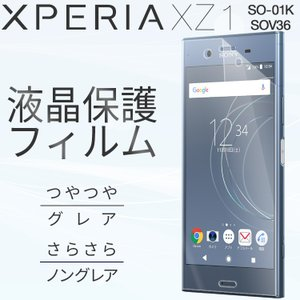 Xperia XZ1 SO-01K/SOV36 液晶保護フィルム|numbers