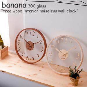 バナナ 時計 banana 300 glass tree wood interior noiseless wall clock ガラスツリー ウッド インテリア ノイズレス壁時計 BROWN IVORY 韓国雑貨 2097854 ACC nuna-ys