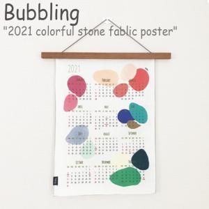 バブリング ファブリックカレンダー bubbling 2021 カラフル ストーン ファブリックポスター 2021 fabric poster calendar 韓国インテリア タペストリー ACC|nuna-ys