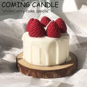 カミングキャンドル キャンドル COMING CANDLE strawberry cake candle ストロベリーケーキ キャンドル 13種の香り 韓国雑貨 2647583 ACC nuna-ys