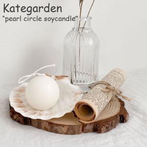 ケイトガーデン キャンドル Kategarden pearl circle soycandle パール 円形 ソイキャンドル 韓国雑貨 4867593979 ACC nuna-ys