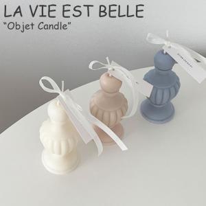 ラビエベル キャンドル LA VIE EST BELLE Objet Candle オブジェ キャンドル White ホワイト Beige ベージュ Blue Belle ブルーベル 韓国雑貨 2712915 ACC nuna-ys