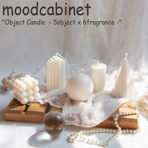 ムードキャビネット キャンドル moodcabinet Object Candle オブジェキャンドル ボンボンキャンドル 5種類 6フレグランス 韓国雑貨 インテリア雑貨 2460946 ACC nuna-ys