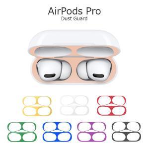 AirPods Pro ダストガード AirPods Pro シール AirPods Pro アクセサリー 金属粉侵入防止 内側 シール メタル メタリック