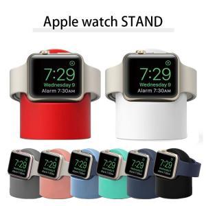 Apple Watch スタンド 充電スタンド アップルウォッチ スタンド 充電 シリコン クレードル 卓上 TPU ソフト Apple Watch Series 6 スタンド|nuna-ys