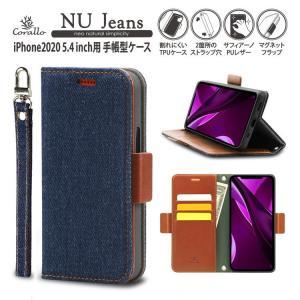 iPhone12mini ケース 手帳型 デニム 生地 ストラップ 付き マグネット 式 ベルト 付き 薄型 Corallo NU JEANS お取り寄せ|nuna-ys