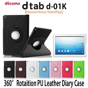 dtab ケース dtab d-01K ケース 手帳型 Honor Water Play ケース 回...