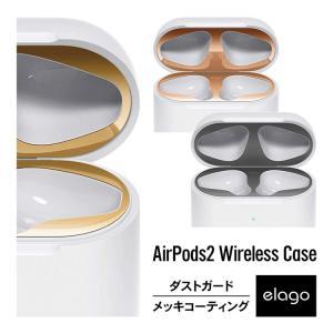 AirPods2 ほこり  防止 防塵 アクセサリー 2セット with Wireless Charging Case MRXJ2J/A MR8U2J/A エアーポッズ2 elago DUST GUARD お取り寄せ nuna-ys