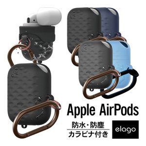 AirPods ケース 防水 カラビナ付 シンプル シリコン カバー Apple AirPods1 AirPods2 エアーポッズ elago WATERPROOF HANG ACTIVE お取り寄せ nuna-ys
