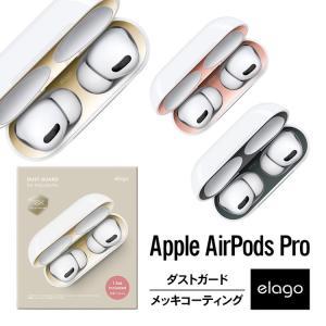 AirPods Pro ダストガード 金属粉 侵入防止 防塵 アクセサリー メタリック コーティング プレート 2枚×2セット インナー MWP22J/A elago DUST GUARD お取り寄せ nuna-ys