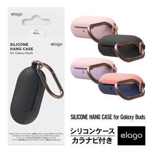 Galaxy Buds Galaxy Buds+ ケース カラビナ リング 付 elago SILICONE HANG CASE お取り寄せ nuna-ys