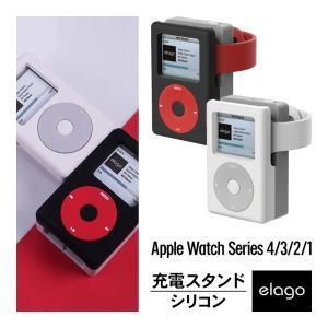 お取り寄せ Apple Watch 充電 スタンド シリコン 充電ドック アクセサリー ノスタルジッ...