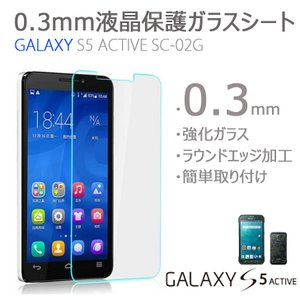 Galaxy S5 Active SC-02G 保護フィルム 0.3mm液晶保護ガラスシート Galaxy S5 Active SC-02G