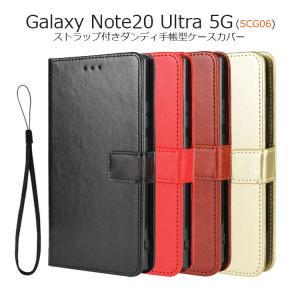 Galaxy Note20 Ultra ケース スタンド Galaxy Note20 Ultra カバー 手帳 Galaxy Note20 Ultra 5G ケース 手帳型|nuna-ys