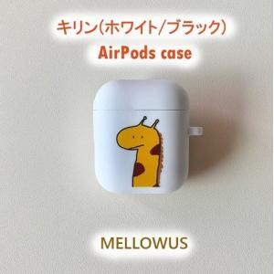 AirPods ケース airpods カバー エアポッズ mellowus メロウアス 韓国 キリン(ホワイト/ブラック) AirPods case お取り寄せ nuna-ys