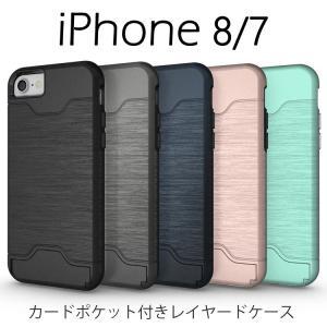 カードポケット付きメタルレイヤードケースカバー ハードケース iPhone8 iPhone7   定...