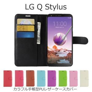 カラフルPUレザースタンドケースカバー LG Q Stylus (801LG)  LG電子の最新モデ...
