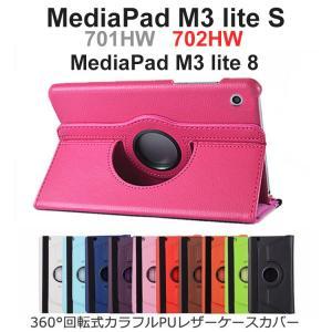 701HW ケース MediaPad M3 lite S ケース 702HW ケース 手帳型 カバー 360°回転式 耐衝撃 スタンド PUレザー カラフル タブレットケース|nuna-ys
