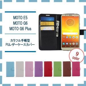 カラフルPUレザースタンドケースカバー Moto E5 Moto G6 Moto G6 Plus  ...