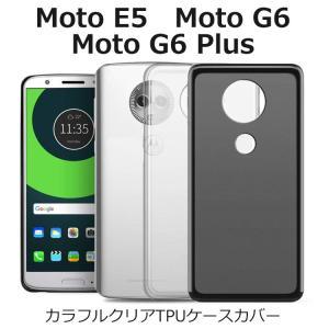 カラフルクリアTPU ケース カバー  Motorolaシリーズ 最新人気機種 Moto E5、Mo...
