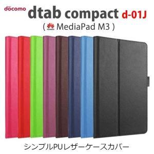 dtab カバー d01J dtab Compact d-01J ケース 手帳型 シンプル PU レザー MediaPad M3|nuna-ys