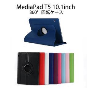 MediaPad T5 ケース HUAWEI MediaPad T5 カバー 手帳型 耐衝撃 スタンド 360°回転 PUレザー カラフル HUAWEI MediaPad T5 ケース|nuna-ys