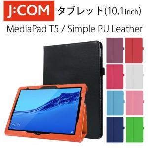 J:COMタブレット ケース MediaPad T5 ケース メディアパッドT5 ケース スタンド 耐衝撃 シンプル レザー カラフル ケースカバー|nuna-ys