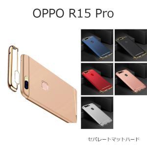 セパレートマットハードケースカバー OPPO R15 Pro  OPPOの最新人気スマートフォン、O...