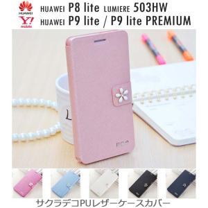 HUAWEI P9 lite HUAWEI P9 lite Premium LUMIERE 503HW HUAWEI P8 lite 専用 サクラデコPUレザーケースカバー