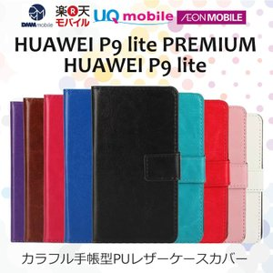 HUAWEI P9 lite PREMIUM HUAWEI P9 lite ケースカバー カラフル手帳型PUレザーケースカバー for UQモバイル 楽天モバイル イオンモバイル DMMモバイル