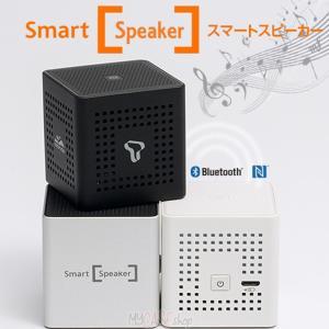 SK スマホ用 Bluetooth対応小型スピーカー Smart Speaker スマートスピーカー nuna-ys