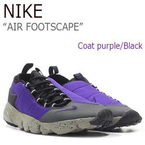 NIKE AIR FOOTSCAPE Coat purple Black ナイキ エアーフットスケープ 852629-500 スニーカー シューズ|nuna-ys