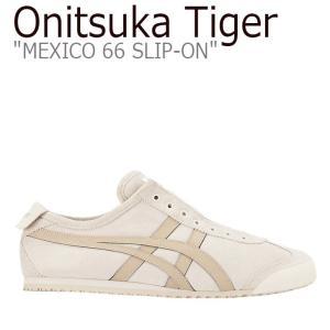 オニツカタイガー メキシコ66 スニーカー Onitsuka Tiger メンズ レディース MEXICO 66 SLIP-ON メキシコ 66 スリッポン 1183A438-200 シュー nuna-ys