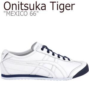 オニツカタイガー メキシコ66 スニーカー Onitsuka Tiger メンズ レディース MEXICO 66 メキシコ 66 WHITE ホワイト PEACOAT ピーコート 1183A541-100 シューズ nuna-ys