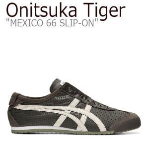 オニツカタイガー メキシコ66 スニーカー Onitsuka Tiger メンズ レディース MEXICO 66 SLIP-ON メキシコ 66 スリッポン 1183A621-251 シューズ nuna-ys