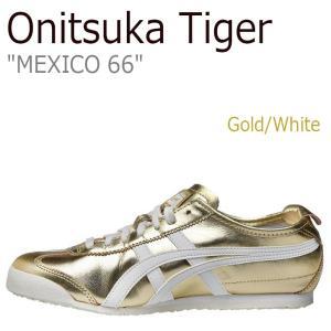 オニツカタイガー スニーカー Onitsuka Tiger メンズ レディース MEXICO 66 メキシコ66 Gold White THL7C2-9401 シューズ nuna-ys