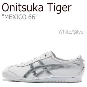 オニツカタイガー スニーカー Onitsuka Tiger メンズ レディース MEXICO 66 メキシコ66 White Silver ホワイト シルバー D508K-0193 シューズ nuna-ys